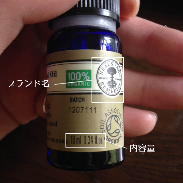 精油の成分表示:ブランド名と内容量