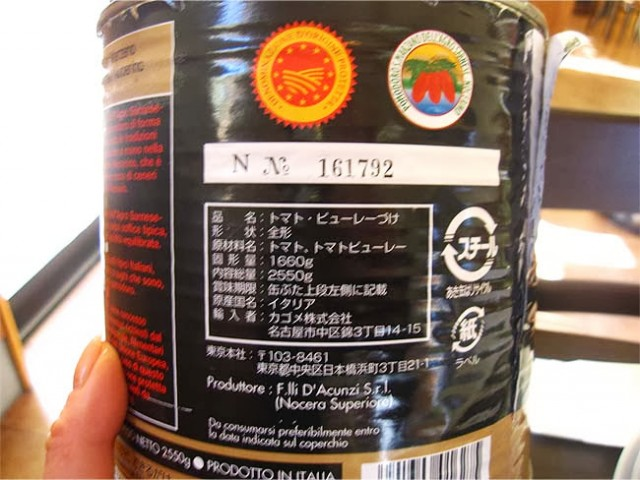 DOP認証トマト缶