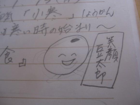 恵美子さんが描いた豆のキャラクター、笑顔豆太郎