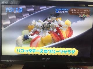 リコッタチーズのフルーツサラダ