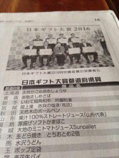 20160517福島民友日本ギフト大賞の記事
