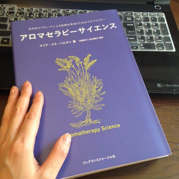 アロマセラピーサイエンス