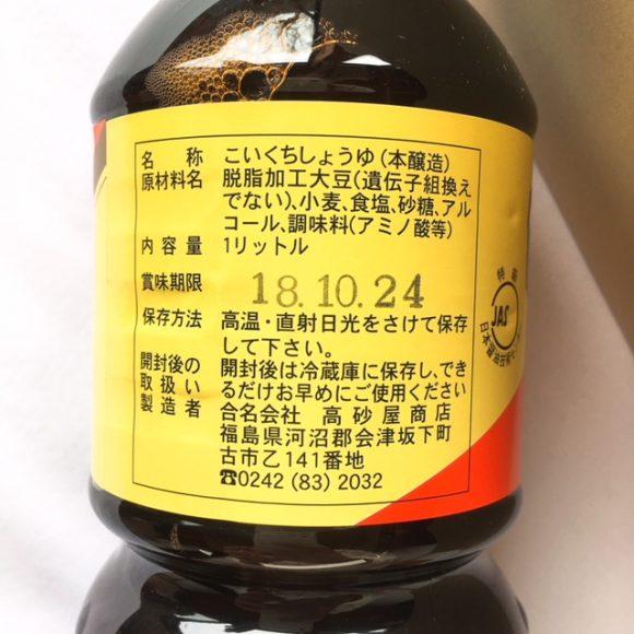 キンタカサゴ特級醤油