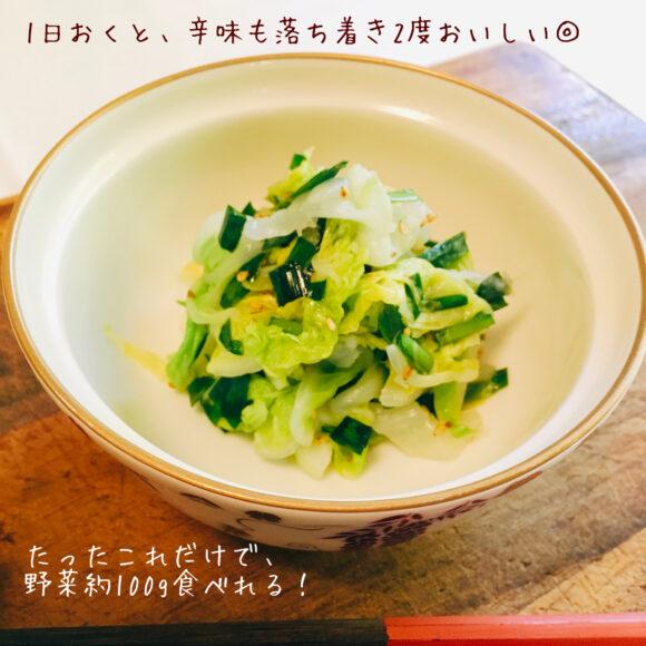 白菜とニラのナムル