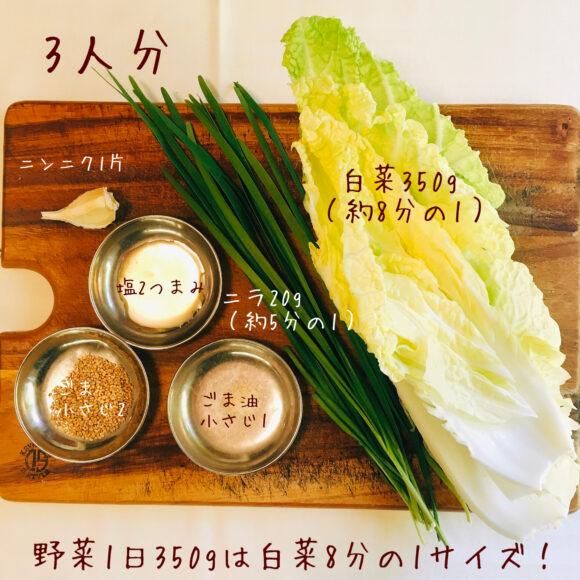 白菜とニラのナムル材料