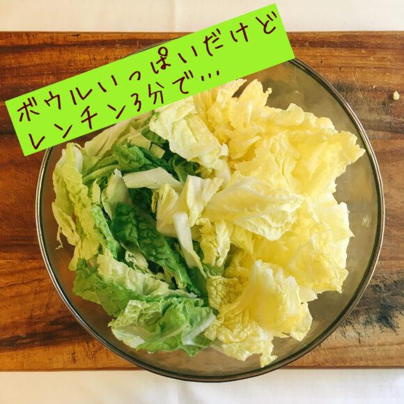 白菜とニラのナムル レンチン白菜